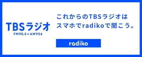 radikoで聞こう