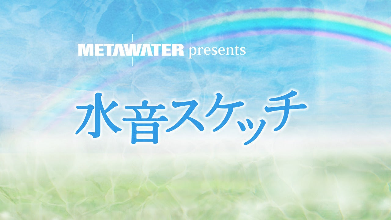 メタウォーター presents 水音スケッチ