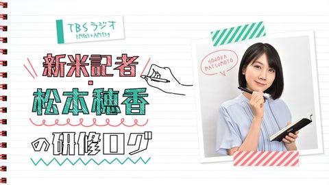 新米記者・松本穂香の研修ログ