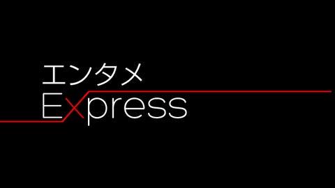 エンタメExpress/エンタメSaturday