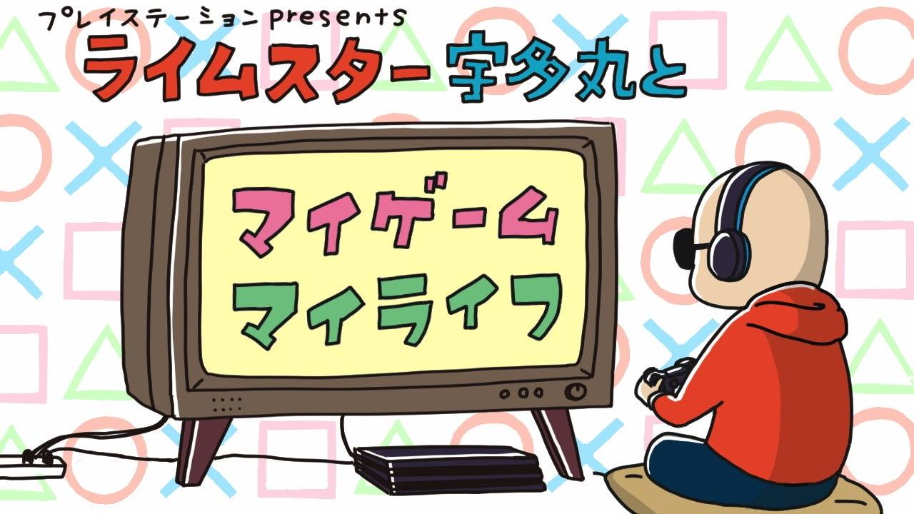プレイステーション presents ライムスター宇多丸とマイゲーム・マイライフ