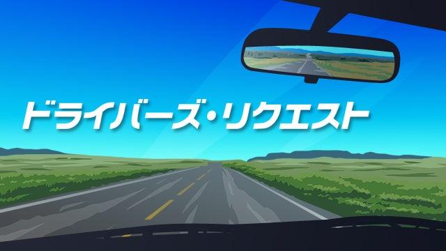 ドライバーズ・リクエスト