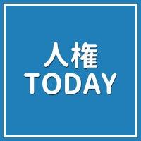 人権TODAY