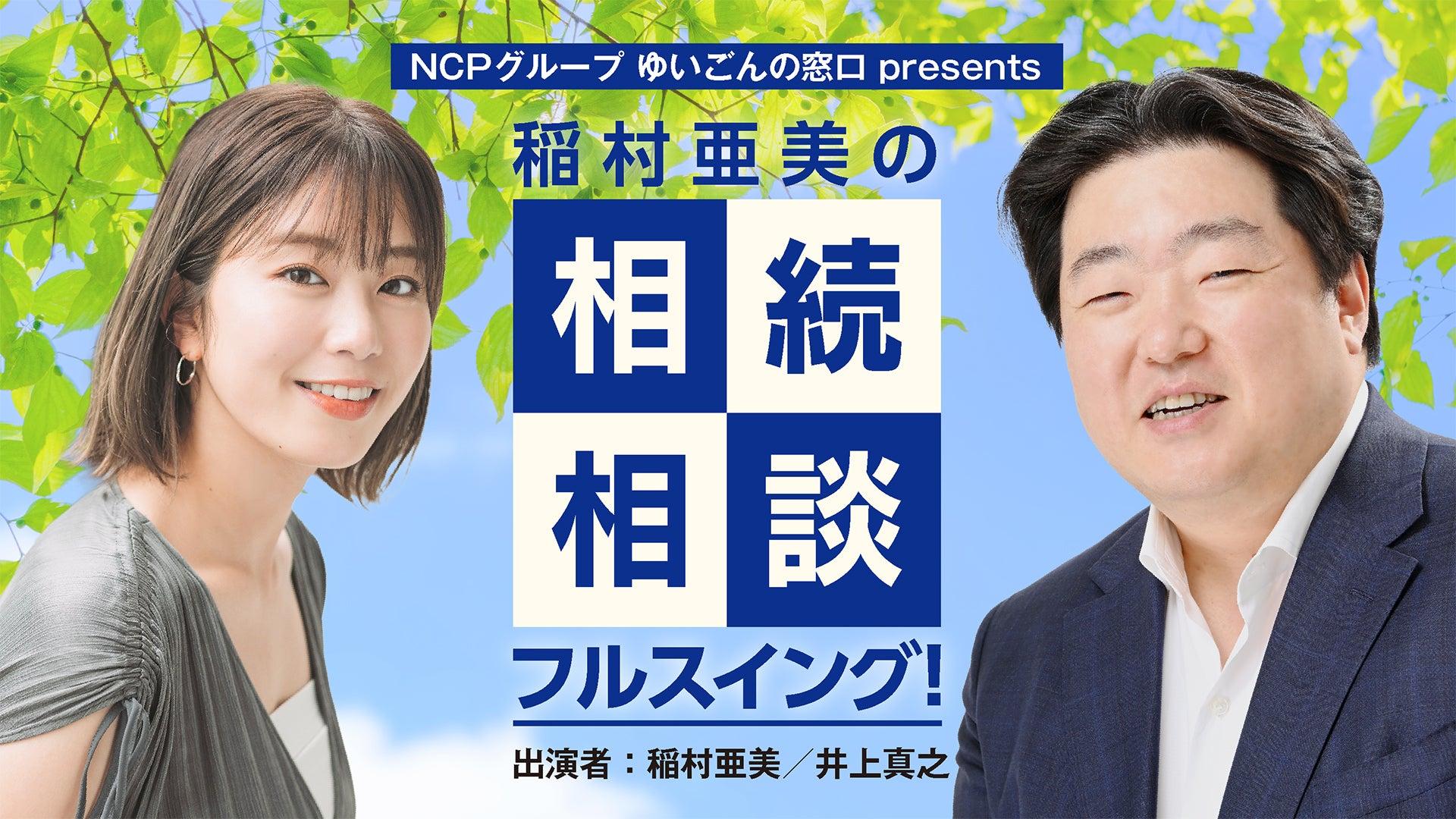 NCPグループ ゆいごんの窓口 presents 枡田絵理奈の相続いろいろ相談サロン