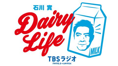 石川實 DAIRY LIFE