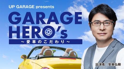 UP GARAGE presents GARAGE HERO's~愛車のこだわり~