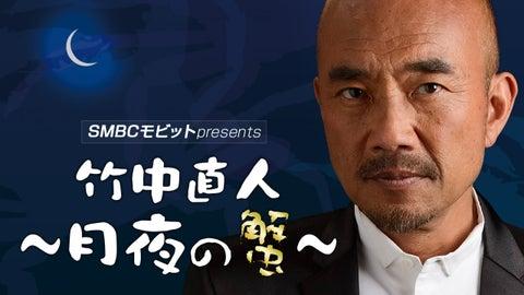 SMBCモビット presents 竹中直人~月夜の蟹~