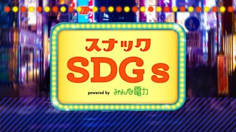 スナックSDGs powered by みんな電力