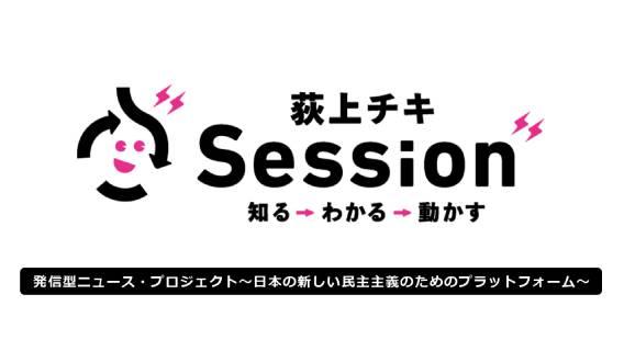荻上チキ・ Session | TBSラジオ FM90.5 + AM954~何かが始まる音がする~