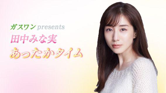 ガスワン presents 田中みな実 あったかタイム   TBSラジオ FM90.5 + AM954~何かが始まる音がする~