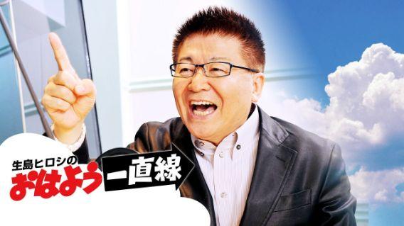 生島ヒロシのおはよう定食|一直線 | TBSラジオ FM90.5 + AM954~何かが始まる音がする~