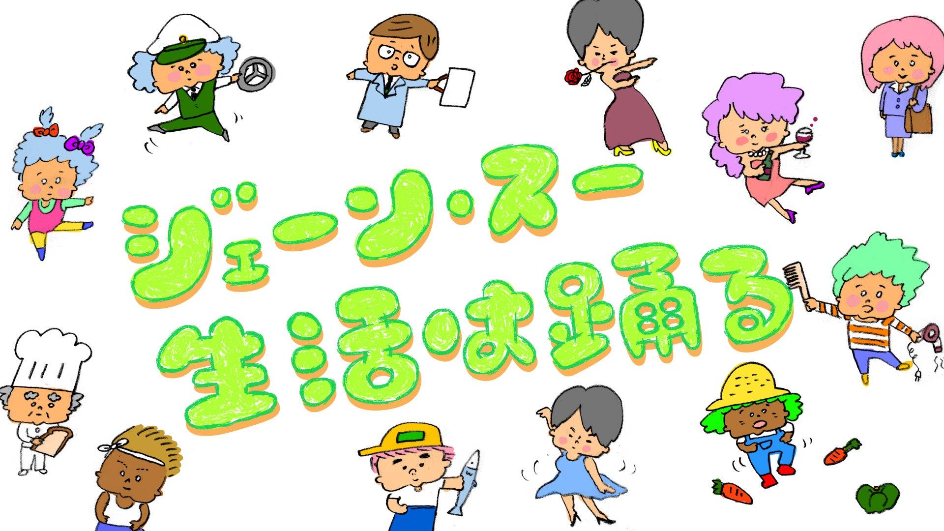 ジェーン・スー 生活は踊る | TBSラジオ FM90.5 + AM954~何かが始まる音がする~
