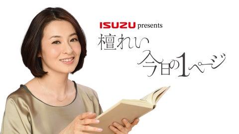 ISUZU presents 檀れい 今日の1ページ