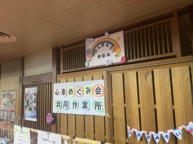 熱海第一ビル地下一階にある「心象めぐみ会共同作業所」の売店