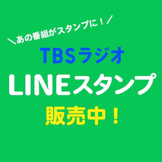 TBSラジオ公式LINEスタンプ販売中!