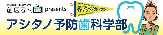 歯医者さんTV presents アシタノ予防歯科学部