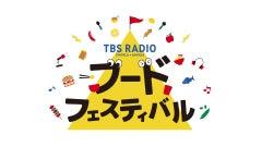 TBSラジオ「フードフェスティバル」
