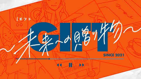 GIFT~未来への贈り物~