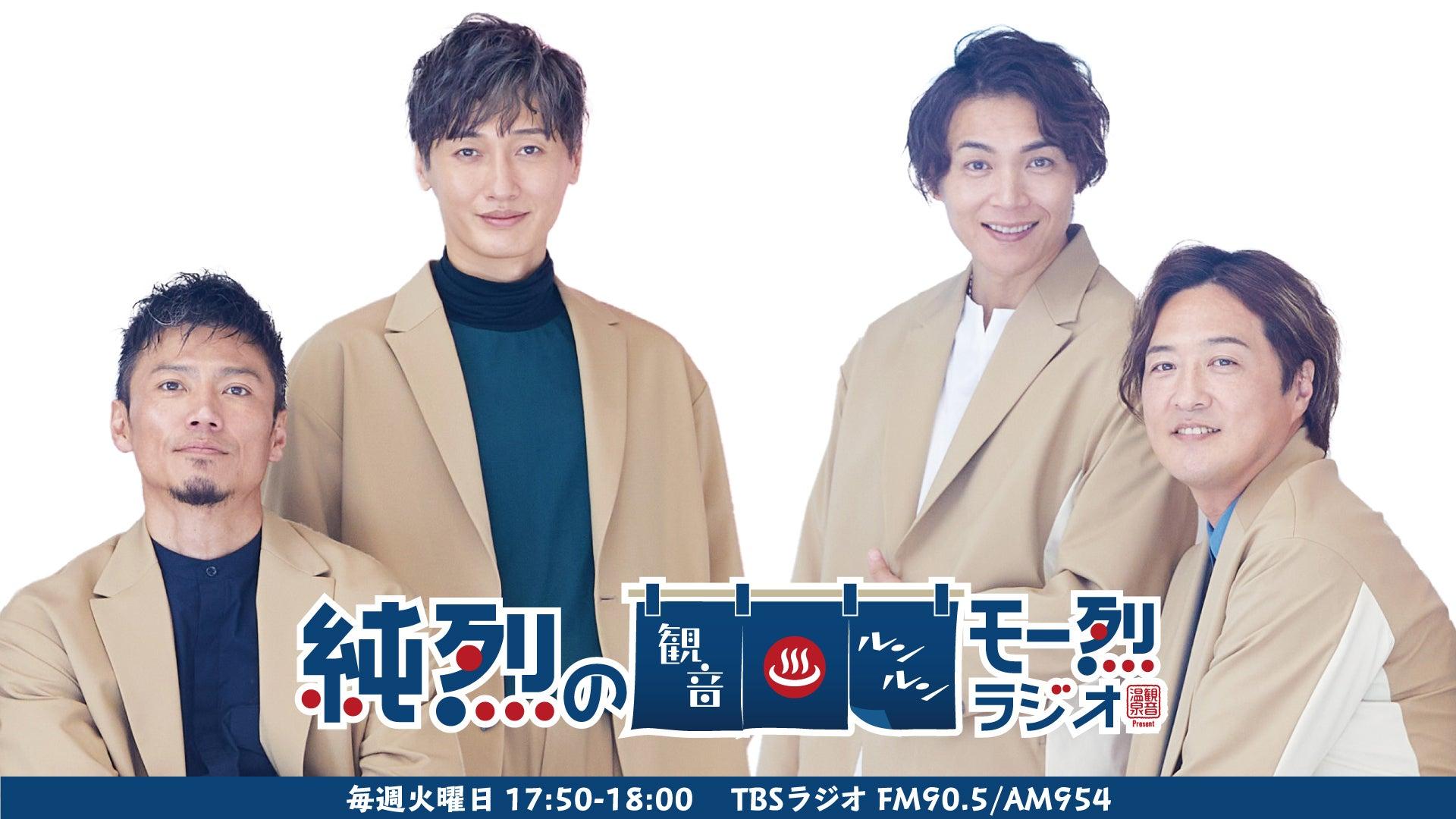 観音温泉 presents 純烈の観音ルンルン・モー烈ラジオ!