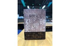 社会が桐野夏生さんの小説に近づくのはいいことではない。